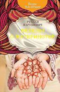 Руслан Нарушевич -Беседы о материнстве
