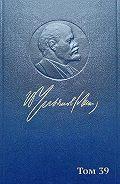 Владимир Ильич Ленин -Полное собрание сочинений. Том 39. Июнь – декабрь 1919