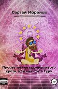 Сергей Моронов -Просветление пронырливого крота, или Как стать Гуру