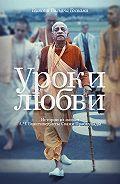 Бхакти Госвами - Уроки любви. Истории из жизни А. Ч. Бхактиведанты Свами Прабхупады