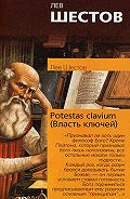 Лев Исаакович Шестов -Potestas clavium (Власть ключей)