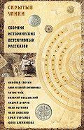 Николай Свечин - Скрытые улики. Сборник исторических детективных рассказов