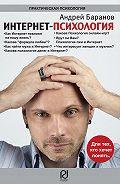 Андрей Баранов -Интернет-психология