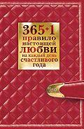 Диана Балыко - 365 + 1 правило настоящей любви на каждый день счастливого года