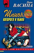 Нина Васина - Шпион, которого я убила