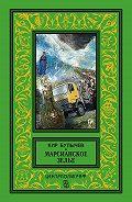 Кир Булычев - Марсианское зелье (сборник)