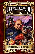 Вадим Панов - Красные камни Белого