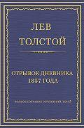 Лев Толстой - Полное собрание сочинений. Том 5. Произведения 1856–1859 гг. Отрывок дневника 1857 года
