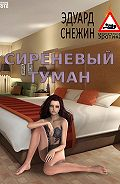 Эдуард Снежин - Сиреневый туман