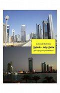 Александр Жидченко -Дубай – Абу-Даби. Два города в один weekend
