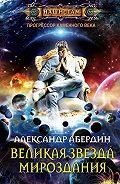 Александр Абердин -Великая Звезда Мироздания