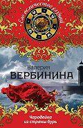 Валерия Вербинина -Чародейка из страны бурь