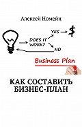 Алексей Номейн -Как составить бизнес-план