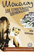 Анна Сызранова - Шоколад для египетского парикмахера