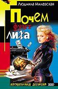 Людмила Милевская -Почем фунт лиха