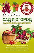 Елена Власенко - Сад и огород. Как вырастить за один сезон