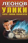 Алексей Макеев - Улики горят синим пламенем