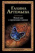 Галина Артемьева - Новый дом с сиреневыми ставнями