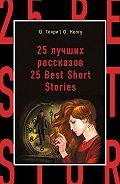 О. Генри -25 лучших рассказов / 25 Best Short Stories