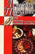 Татьяна Дымова -Лечебное питание при стрессах и заболеваниях нервной системы