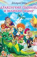 Дмитрий Емец -Дракончик Пыхалка и Великий Мымр
