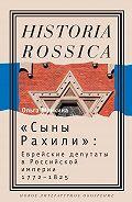 Ольга Минкина - «Сыны Рахили». Еврейские депутаты в Российской империи. 1772–1825