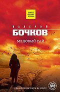 Валерий Борисович Бочков -Медовый рай