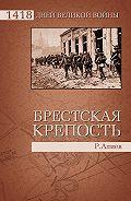 Ростислав Алиев - Брестская крепость