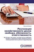 Николай Камзин -Реализация хозяйственного цикла: свобода, обязанность, ответственность