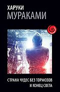 Харуки Мураками -Страна Чудес без тормозов и Конец Света