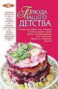 И. А. Михайлова - Блюда нашего детства