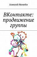 Алексей Номейн - ВКонтакте: продвижение группы