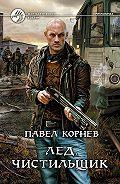 Павел Корнев - Лед. Чистильщик