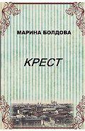 Марина Болдова - Крест