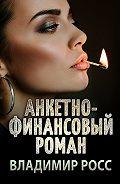 Владимир Росс -Анкетно-финансовый роман. Отрывок из криминального романа «Вор»