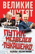 Софья Бенуа - Собрались Путин, Медведев и Лукашенко… Перлы политиков
