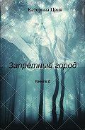 Катерина Цвик -Запретный город 2