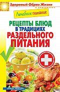 С. П. Кашин - Лечебное питание. Рецепты блюд в традициях раздельного питания