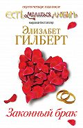 Элизабет Гилберт - Законный брак