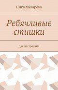 Ника Январёва -Ребячливые стишки. Для настроения