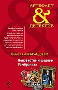 Наталья Александрова -Неизвестный шедевр Рембрандта