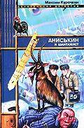 Максим Курочкин -Аниськин и шантажист