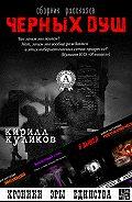Кирилл Куликов - Сборник рассказов Черных душ