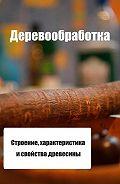 Илья Мельников -Строение, характеристика и свойства древесины