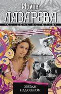 Ирина Лазарева -Звезды над озером