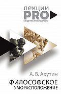 Анатолий Валерианович Ахутин -Философское уморасположение. Курс лекций по введению в философию
