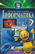 О. Лисенко -Інформатика. Дитяча енциклопедія