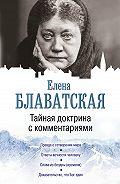 Елена Блаватская -Тайная доктрина с комментариями