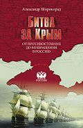 Александр Широкорад -Битва за Крым. От противостояния до возвращения в Россию
