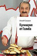 Голиб Саидов -Кулинария отГолиба